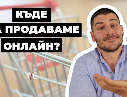 Къде да продаваме онлайн?